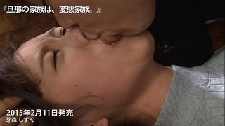 Memori-Shizuku---The-husband's-family-is-the-sexual-perversion-family(prestige)